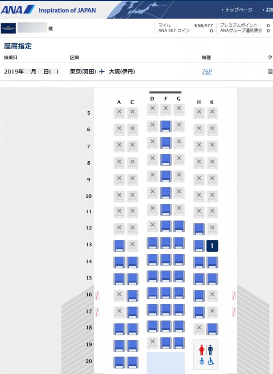 伊丹→羽田路線のANAの座席指定(SFC会員)
