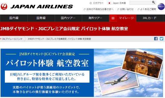 JMBダイヤモンド・JGCプレミア会員限定 パイロット体験 航空教室