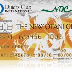 ニューオータニクラブ ダイナースカード