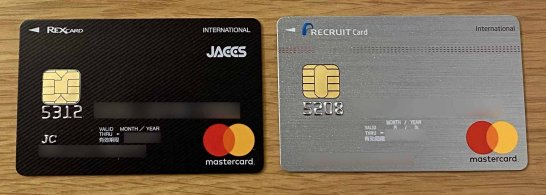 REXカードとリクルートカード