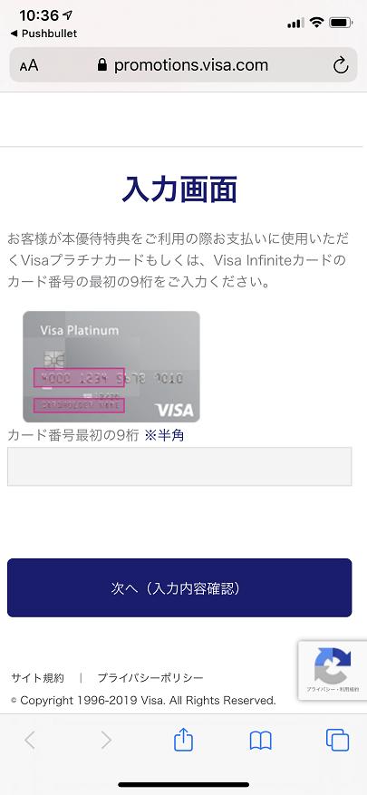VISAプラチナ・カードの番号入力画面