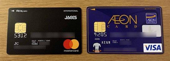 REX CARDとイオンカード