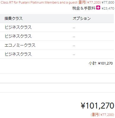 ハワイアン航空のビジネスクラス料金(羽田⇔ホノルル往復)