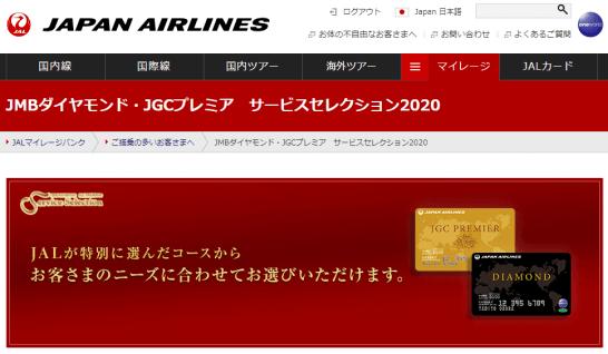 JMBダイヤモンド・JGCプレミアサービスセレクション