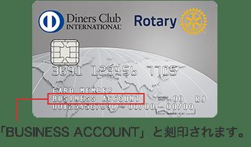 ロータリー ダイナースクラブカードのビジネスアカウントカード