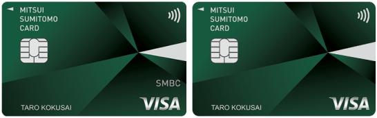 三井住友カードVISA(SMBC)と三井住友カード