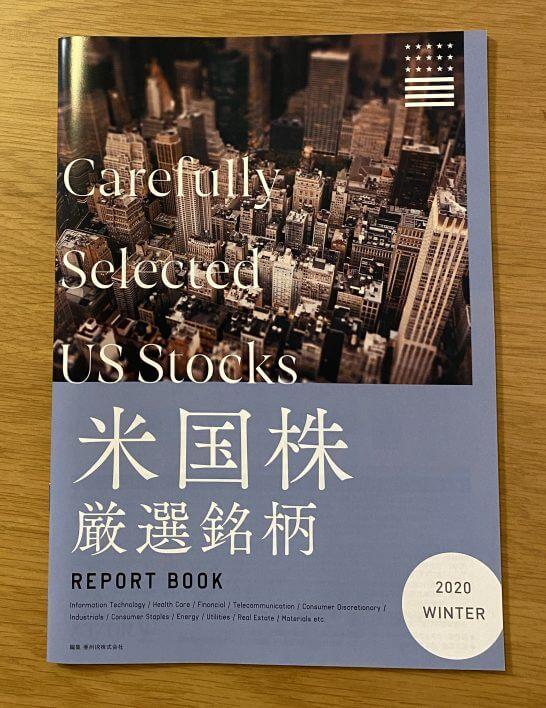 マネックス証券の米国株厳選銘柄ブック