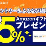 ふるなびのAmazonギフト券5%キャンペーン