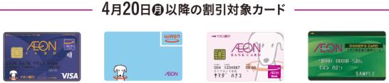 イオンカード、電子マネーWAON、イオンバンクカード、イオンオーナーズカード