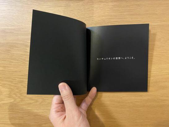 アメックスセンチュリオンのベネフィットガイドの1ページ目