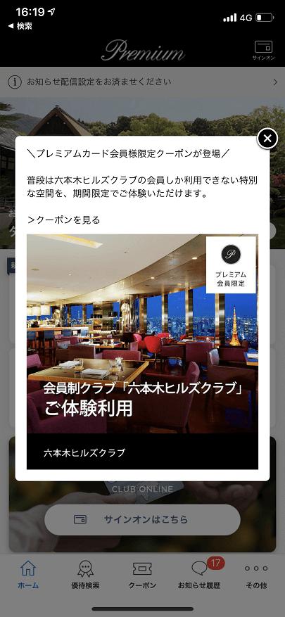 ダイナースプレミアムのアプリの通知