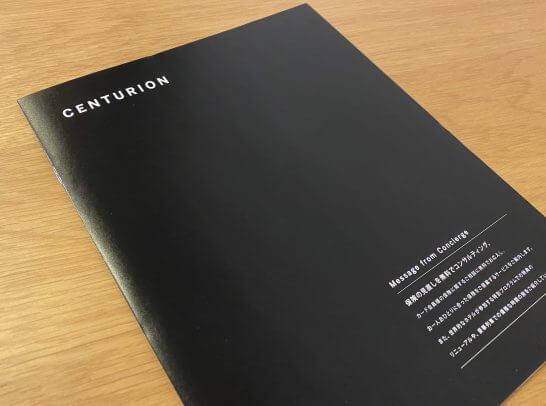 アメックスセンチュリオンの会員向けインフォメーション冊子