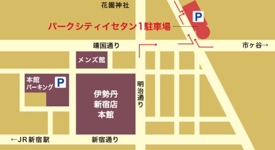伊勢丹新宿店パークシティイセタン1駐車場