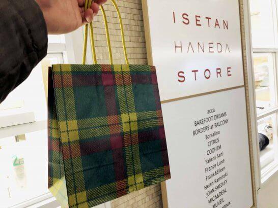 イセタン羽田ストアの紙袋