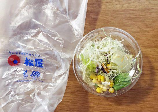 松屋フーズの生野菜サラダ