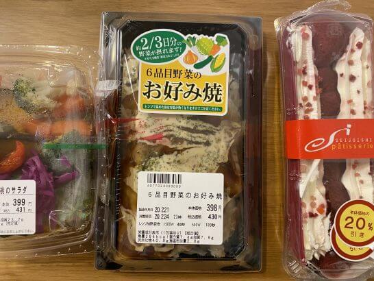 成城石井のサラダ・お好み焼き・ケーキ