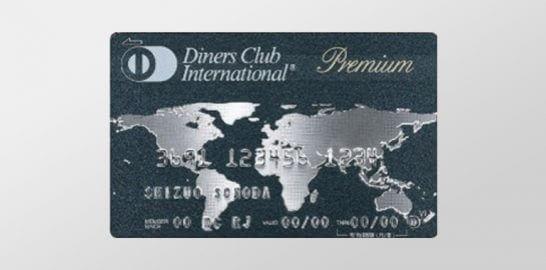 当初のダイナースクラブ プレミアムカード