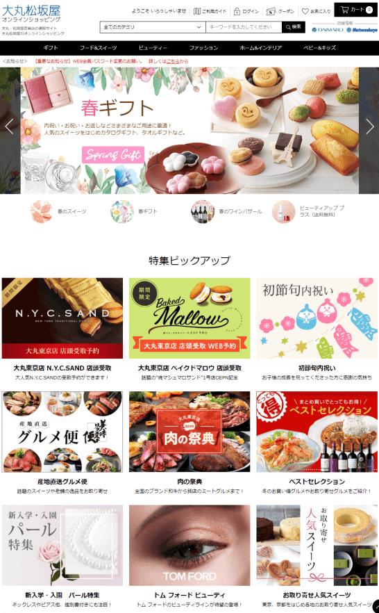 大丸松坂屋 オンラインショッピング
