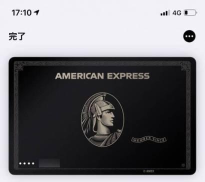 アメックスセンチュリオンを登録したApple Pay