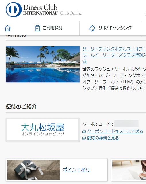 ダイナースクラブカード会員サイトのトップページ