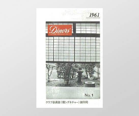 ダイナースクラブの初期のカード会員誌