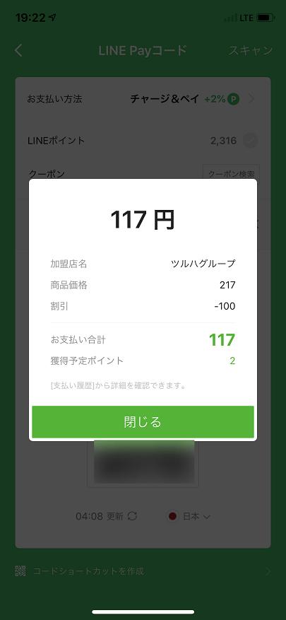 LINE Payの決済完了画面(LINEポイントクラブのクーポン利用)