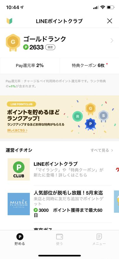 LINEポイントクラブの画面