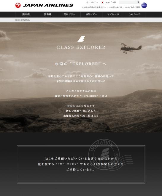 JAL CLASS EXPLORERの案内画面