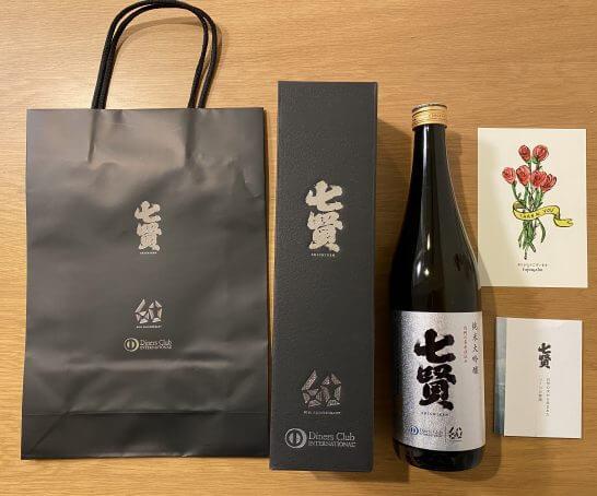 「ダイナースクラブのお取り寄せ」で購入した日本酒