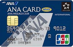 ANAカード(学生用)JCBカード
