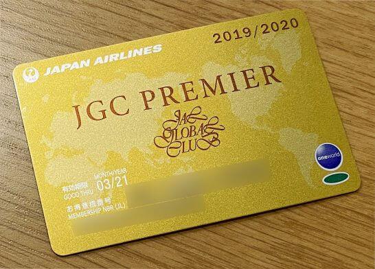 JGCプレミアの会員証