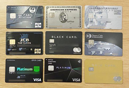 9枚のプラチナカード・ブラックカード