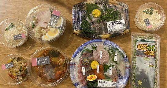 スーパー等で購入した食品