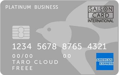 freeeセゾンプラチナ・ビジネス・アメリカン・エキスプレス・カード