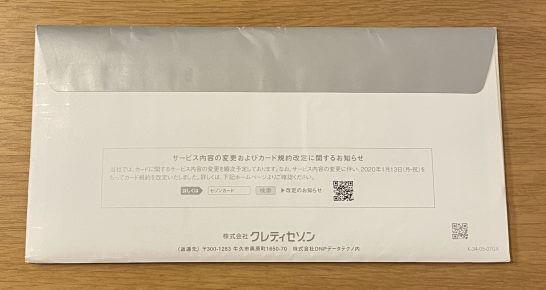 セゾンプラチナビジネスアメックスが入った封筒 (裏面)