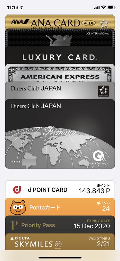 ダイナースプレミアムを登録したApple Pay