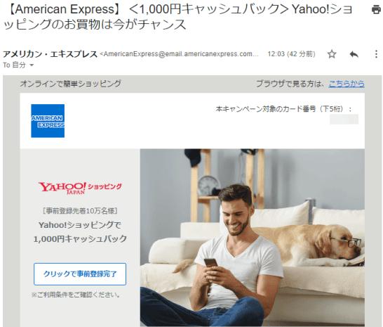 アメックスのYahoo!ショッピング1,000円キャッシュバックキャンペーン