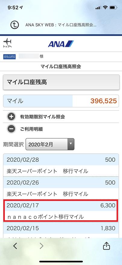 nanacoポイント→ANAマイルへの交換履歴