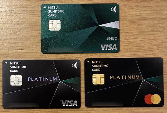 新デザインの三井住友カード3枚