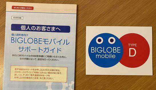 BIGLOBEモバイルのサポートガイド・SIM