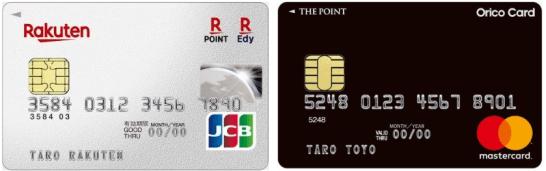 楽天カードとオリコカード ザ ポイント