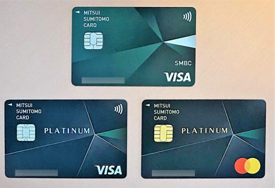 3枚の三井住友カード