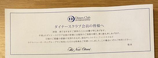 ダイナースクラブカードのホテルニューオータニの優待特典