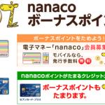 nanacoボーナスポイント