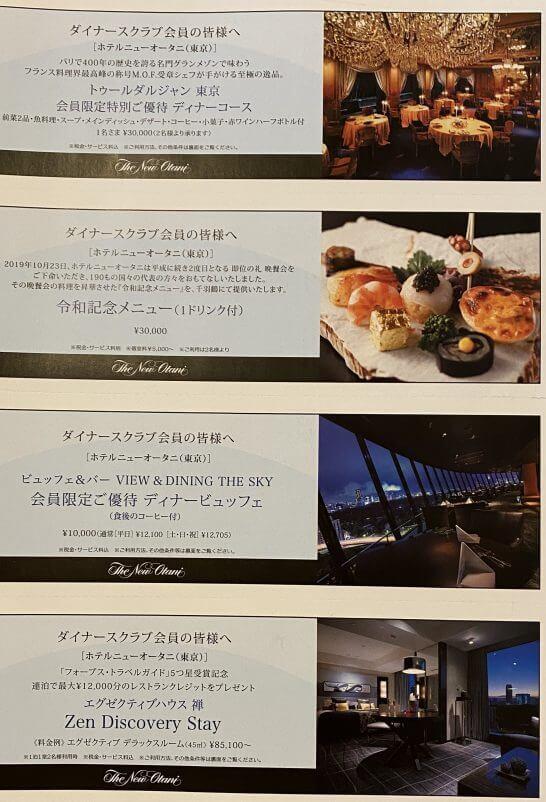 ダイナースクラブカードのホテルニューオータニ優待特典 (1)