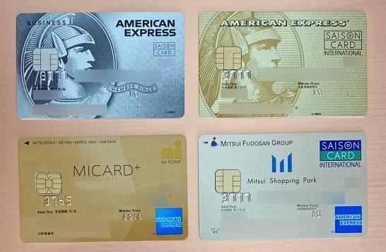 4枚の提携アメックスカード