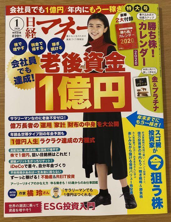 日経マネー2020年1月号