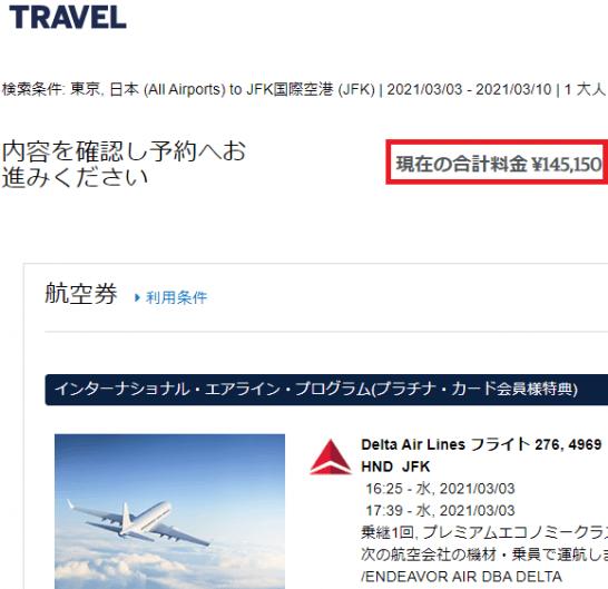 インターナショナル・エアライン・プログラムの料金例(デルタ航空プレエコ)