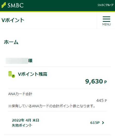 Vポイント