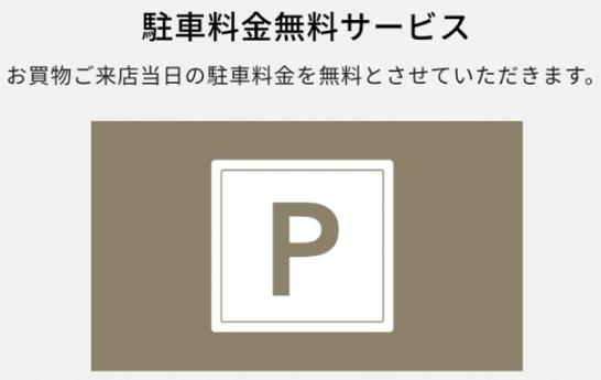 岩田屋ラウンジ・アクセスの駐車場無料サービス